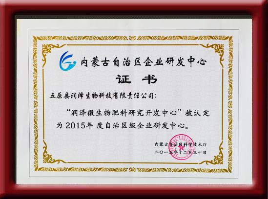 微betway体育注册官网西汉姆肥料研究开发中心