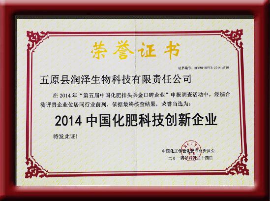 2014中国化肥科技创新企业