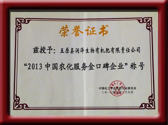 2013中国农化服务金口碑企业