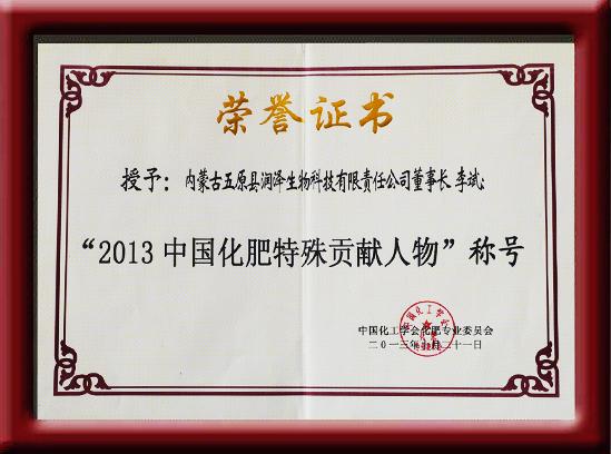 2013中国化肥特殊贡献企业