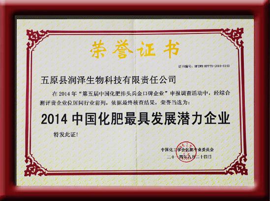 2014中国化肥最具发展潜力企业