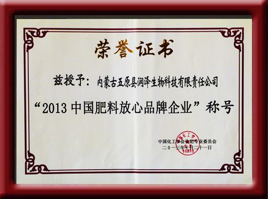 2013中国肥料放心品牌企业