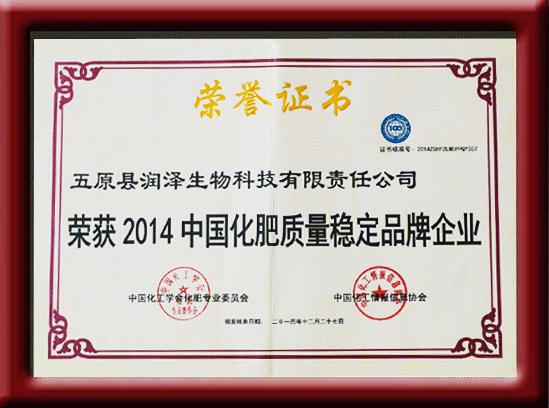 2014中国化肥质量稳定品牌企业