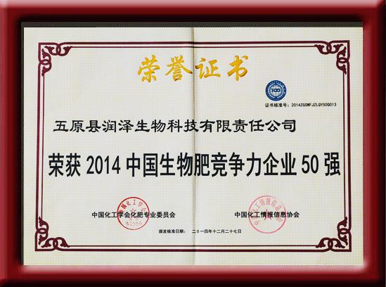 2014中国betway体育注册官网西汉姆肥竞争力企业